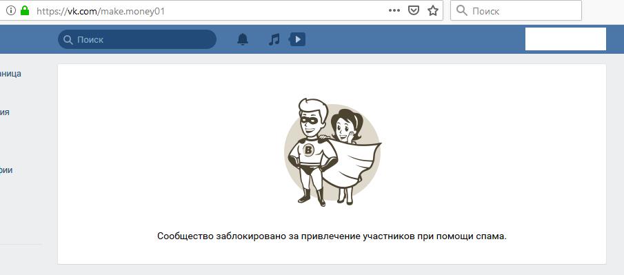 Скрин мошеннической группы по договорным матчам афериста Михаила Мельникова Вконтакте