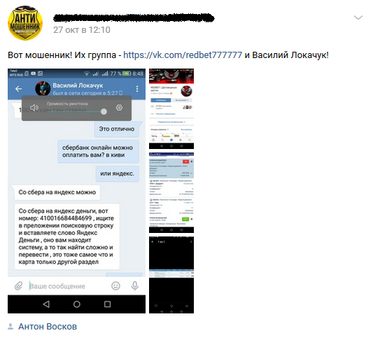 Отрицательный отзыв о кидале по договорным матчам Василии Локачук мошенническая группа REDBET №8