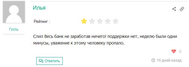 Отрицательный отзыв о мошеннике по ставкам на спорт Михаиле Литвине мошеннический проект Литвин Ставит №2