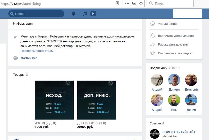 Скрин мошеннической группы лохотронщика по договорным матчам Кирилла Кобылина, в которой насчитывается 200000 участников, большинство из которых накручено