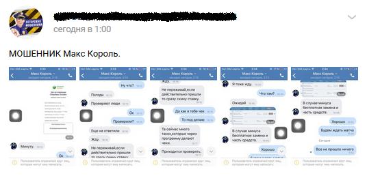 Отрицательный отзыв о кидале по договорным матчам Максе Король Вконтакте №3