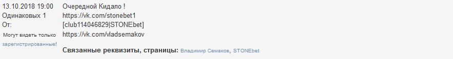Отрицательный отзыв об аферисте по договорным матчам Владимире Семакове мошенническая группа STONEbet Вконтакте №9