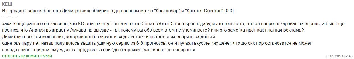 Отрицательный отзыв о кидале по договорным матчам Димитровиче №4