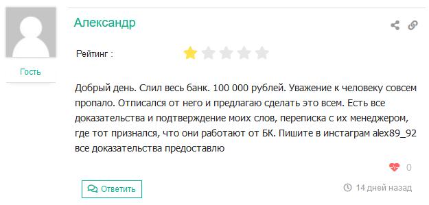 Отрицательный отзыв о мошеннике по ставкам на спорт Михаиле Литвине мошеннический проект Литвин Ставит №3