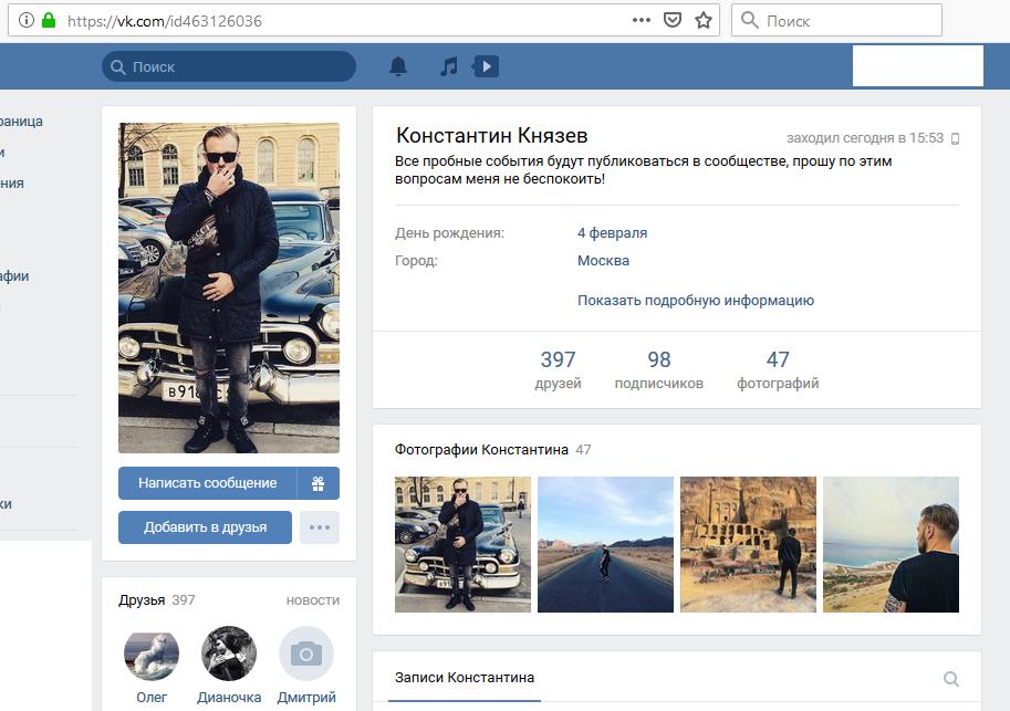 Скрин страницы мошенника по договорным матчам Константина Князева Вконтакте