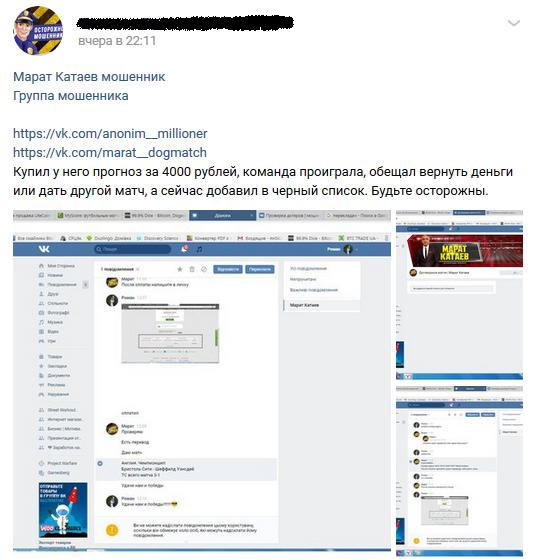 Отрицательный отзыв о кидале по договорным матчам Марате Катаеве Вконтакте №1