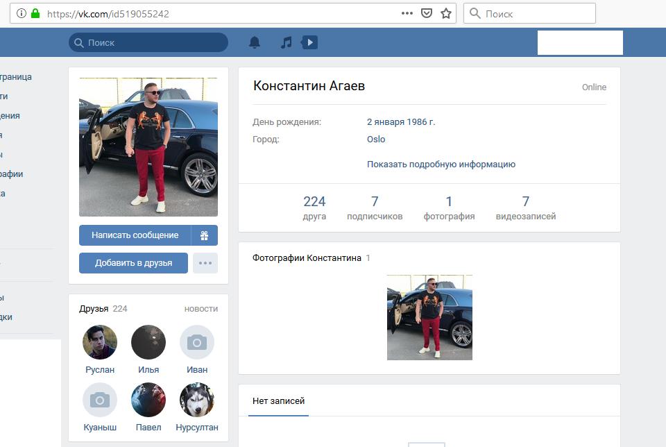 Скрин страницы мошенника по договорным матчам Константина Агаева (Николая Самойлова) Вконтакте