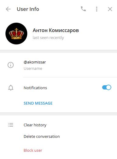 Скрин страницы афериста по договорным матчам Константина Агаева (Николая Самойлова) в мессенджере Telegram, где он под именем Антон Комиссаров