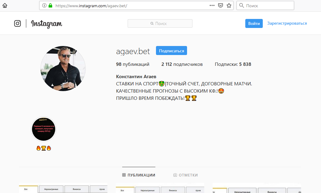 Страница лохотронщика по договорным матчам Константина Агаева (Николая Самойлова) в Instagram