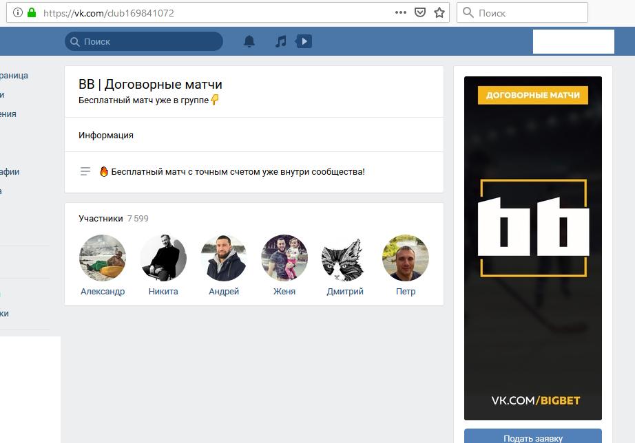 Скрин аферистической группы по договорным матчам кидалы Константина Князева в социальной сети Вконтакте