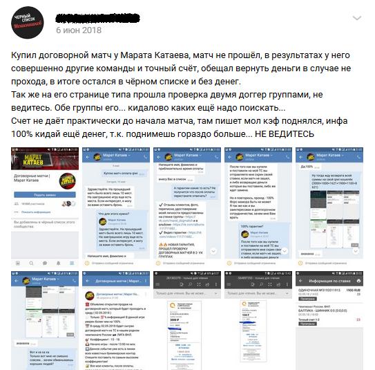 Отрицательный отзыв о кидале по договорным матчам Марате Катаеве Вконтакте №2