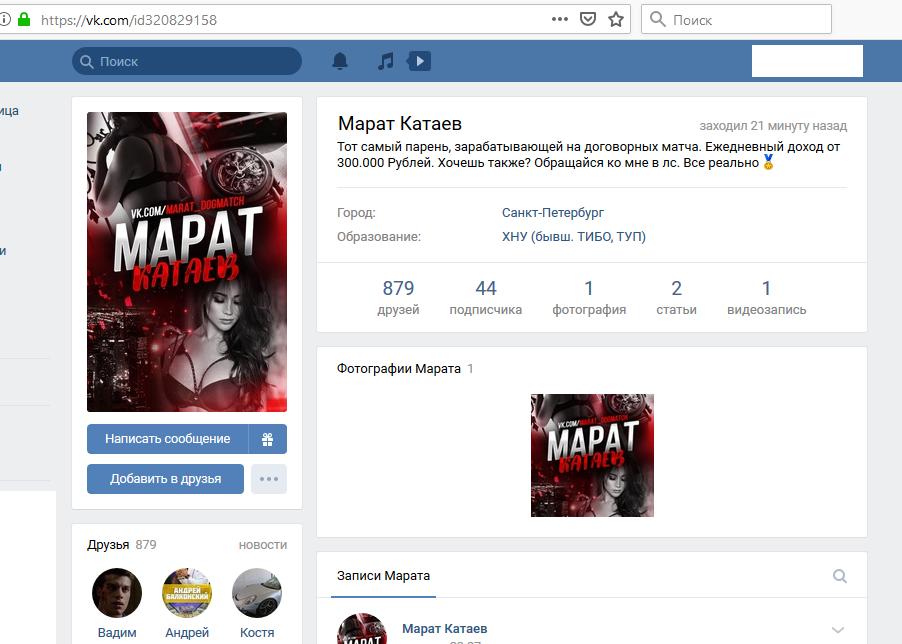 Скрин страницы мошенника по договорным матчам Марата Катаева Вконтакте