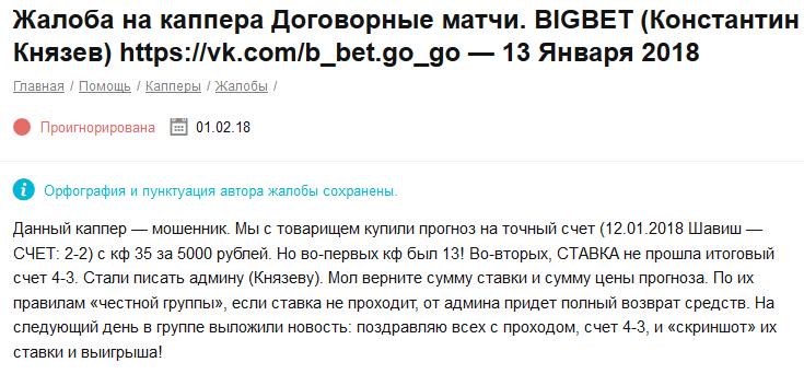 Отрицательный отзыв о кидале по договорным матчам Константине Князеве и его мошеннической группе Вконтакте №1