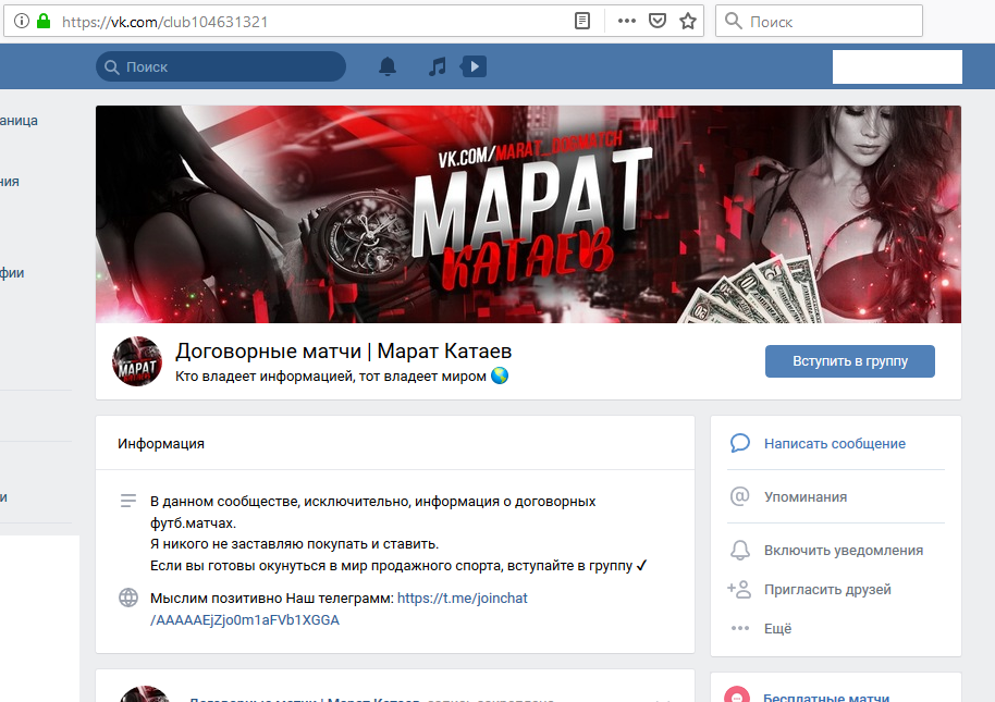 Скрин страницы аферистической группы по договорным матчам кидалы Марата Катаева Вконтакте