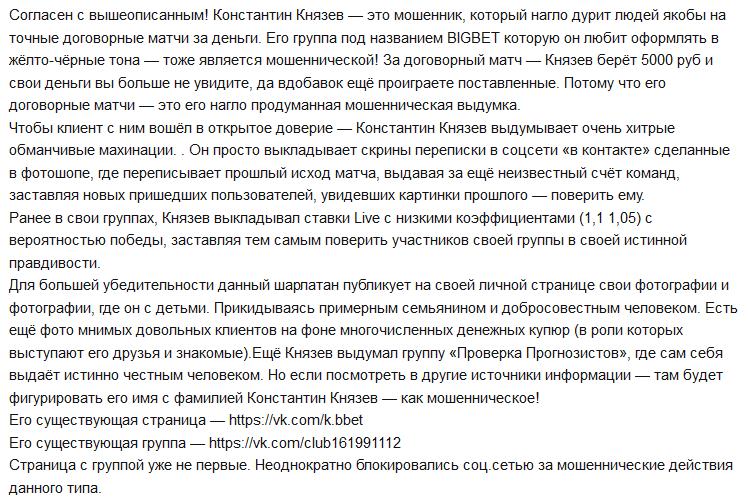 Отрицательный отзыв о кидале по договорным матчам Константине Князеве и его мошеннической группе Вконтакте №2