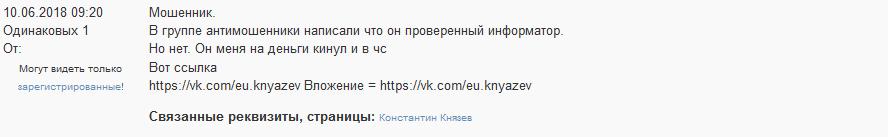 Отрицательный отзыв о кидале по договорным матчам Константине Князеве и его мошеннической группе Вконтакте №3