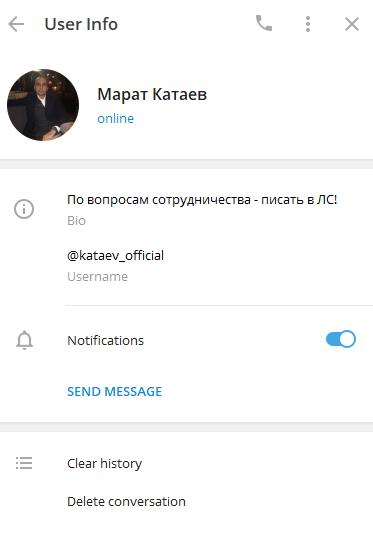 Скрин страницы мошенника по договорным матчам Марата Катаева в мессенджере Telegram