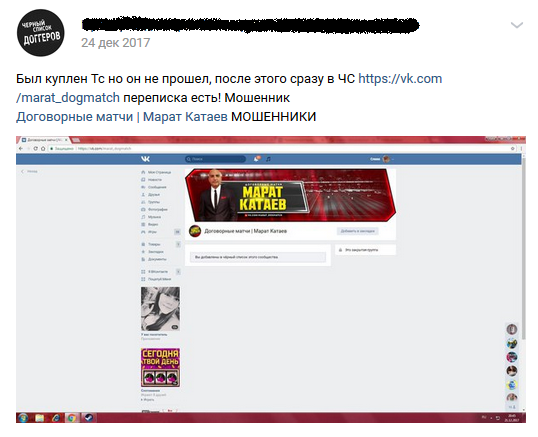 Отрицательный отзыв о кидале по договорным матчам Марате Катаеве Вконтакте №3