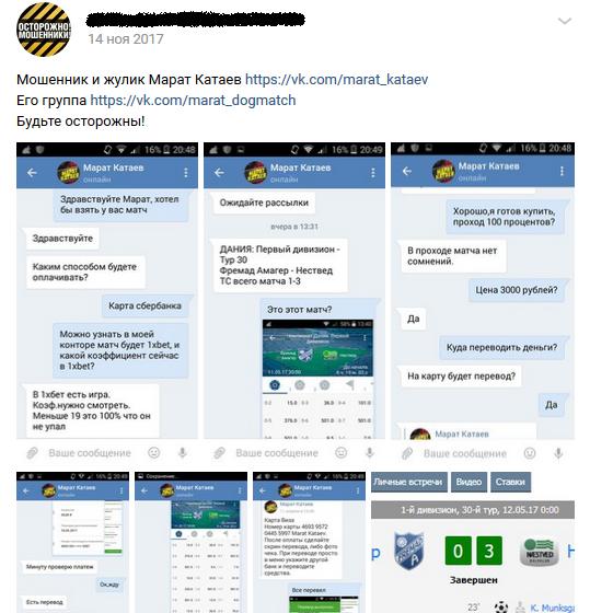 Отрицательный отзыв о кидале по договорным матчам Марате Катаеве Вконтакте №4