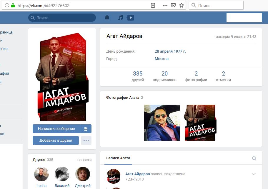 Скрин страницы афериста по договорным матчам Агата Айдарова Вконтакте