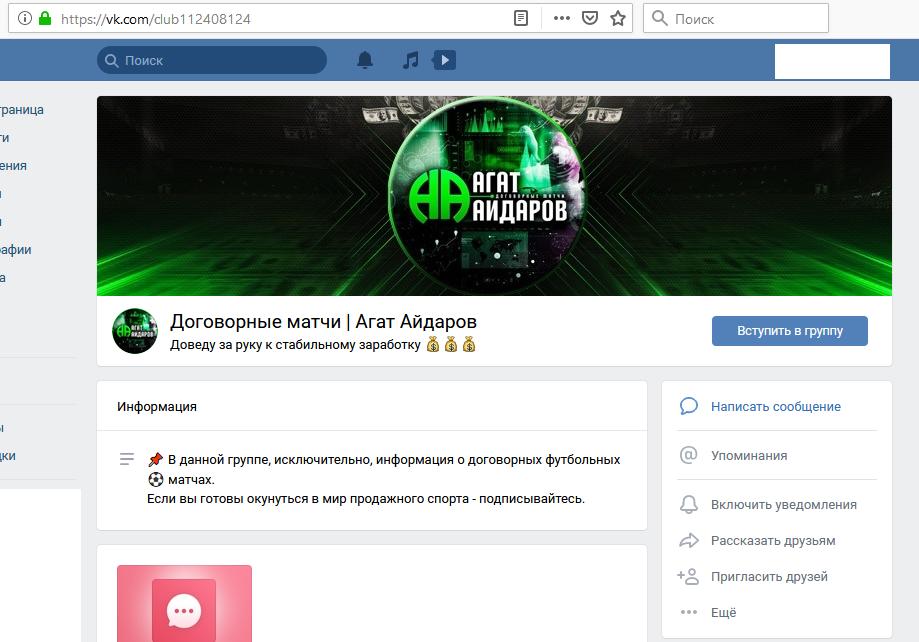 Скрин второй мошеннической группы по договорным матчам лжедогера Агата Айдарова Вконтакте
