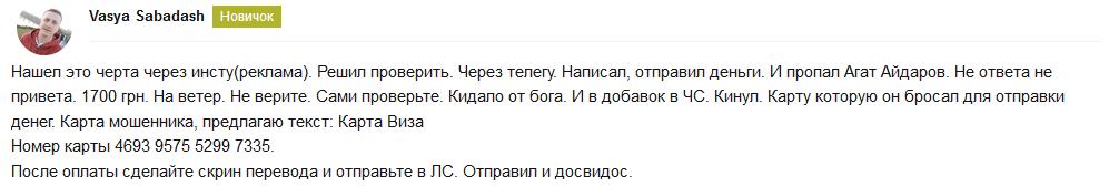 Отрицательный отзыв о мошеннике по договорным матчам Агате Айдарове №7