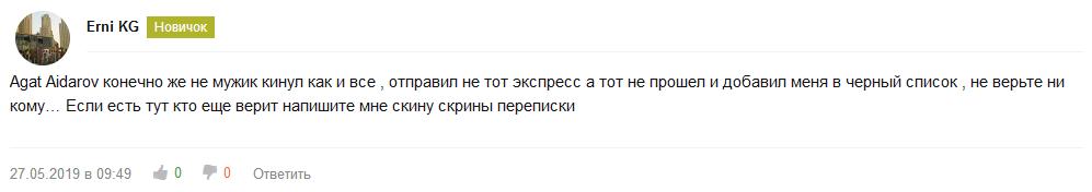 Отрицательный отзыв о мошеннике по договорным матчам Агате Айдарове №8