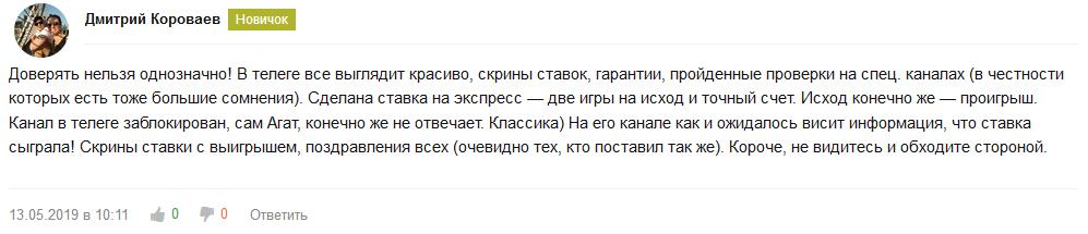 Отрицательный отзыв о мошеннике по договорным матчам Агате Айдарове №9