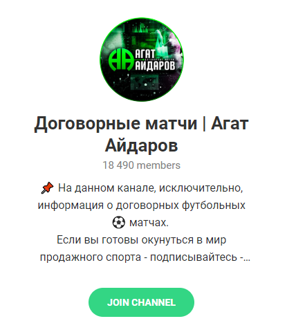 Скрин мошеннического канала в Telegram афериста по договорным матчам Агата Айдарова