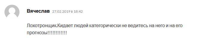 Отрицательный отзыв о мошеннике по договорным матчам Агате Айдарове №10