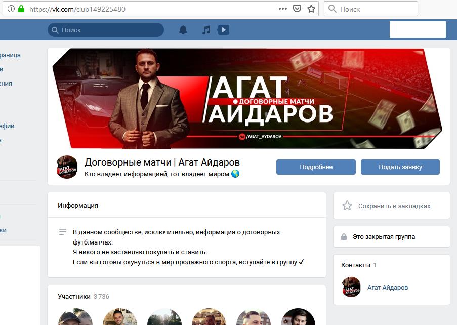 Скрин мошеннической группы по договорным матчам кидалы Агата Айдарова Вконтакте