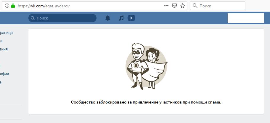 Скрин заблокированной аферистической группы лжедогера Агата Айдарова Вконтакте