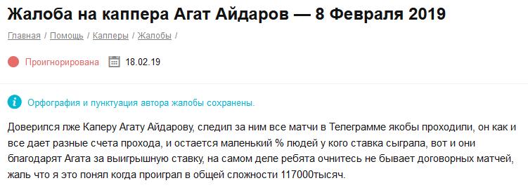 Отрицательный отзыв о мошеннике по договорным матчам Агате Айдарове №1