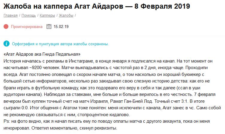 Отрицательный отзыв о мошеннике по договорным матчам Агате Айдарове №2