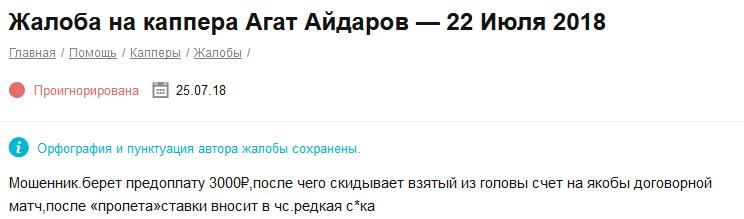 Отрицательный отзыв о мошеннике по договорным матчам Агате Айдарове №3