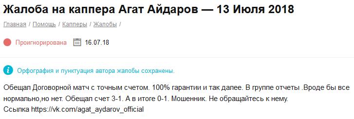 Отрицательный отзыв о мошеннике по договорным матчам Агате Айдарове №4