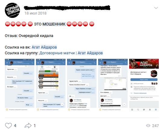 Отрицательный отзыв о мошеннике по договорным матчам Агате Айдарове №5