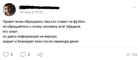 Отрицательный отзыв о мошеннике по договорным матчам Агате Айдарове №6