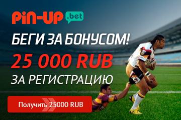 Получи сейчас бонус 25000 рублей в букмекерской конторе Пин Ап за регистрацию!