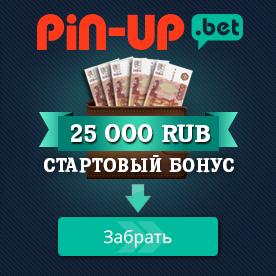Стартовый бонус 25000 рублей в букмекерской конторе Pin Up
