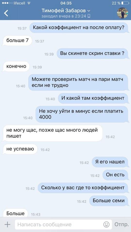 Скрин обмана и переписки с мошенником по договорным матчам Тимофеем Забаровым вконтакте №1