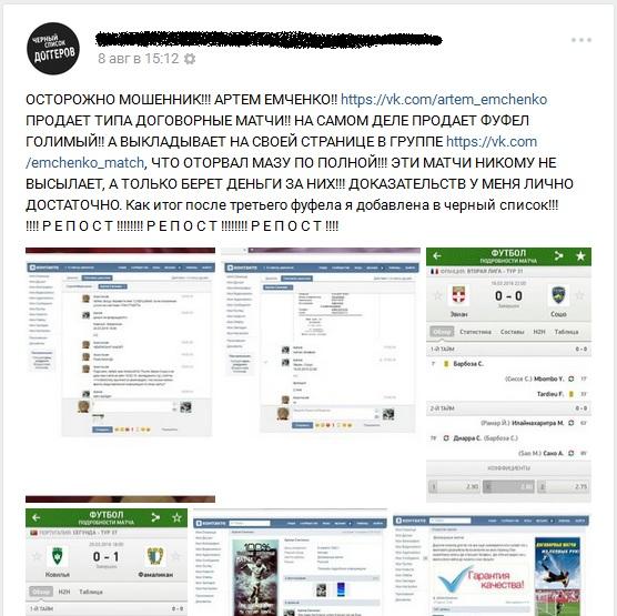 Отрицательный отзыв о мошеннике по договорным матчам вконтакте Артеме Емченко №1