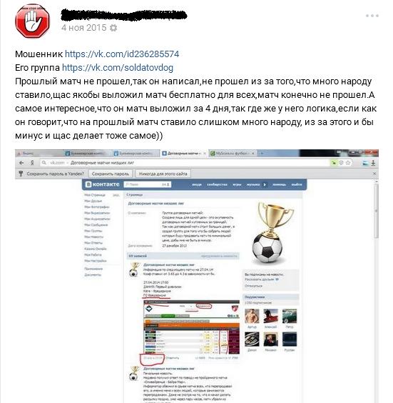 Скрин развода кидалы по договорным матчам Дмитрия Солдатова в котором его уличили в обмане и кидалове людей вконтакте