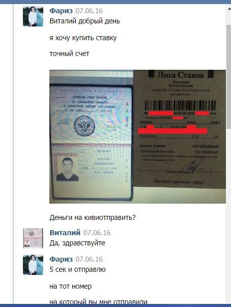 Скрин развода и переписки человека с кидалой по договорным матчам вконтакте Виталием Харченко №1