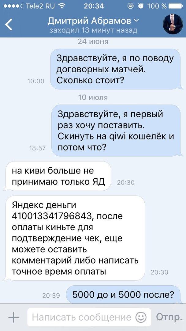 Скрин переписки с кидалой по договорным матчам Дмитрием Абрамовым вконтакте №1