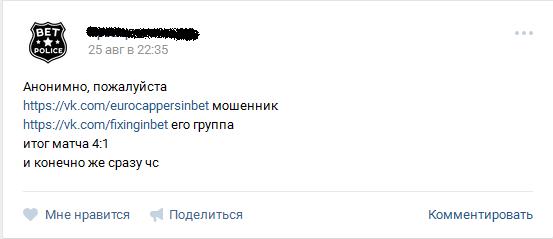 Отрицательный отзыв о кидале по договорным матчам вконтакте Александре Романове №1