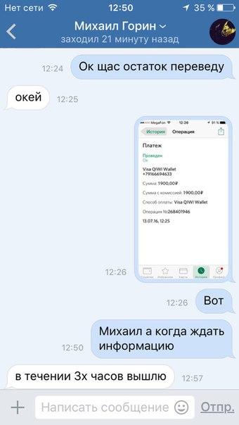 Скрин кидалова и переписки с мошенником по договорным матчам Михаилом Гориным вконтакте №1
