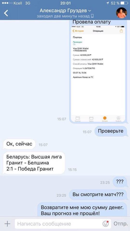 Скрин развода и переписки с кидалой по договорным матчам Александром Груздевым вконтакте
