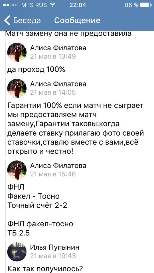 Скрин переписки с мошенницей и кидалой по договорным матчам вконтакте Алисой Филатовой №1