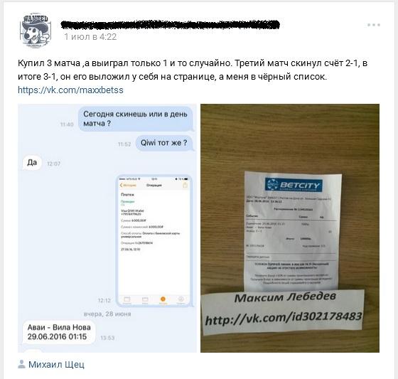 Отрицательный отзыв о мошеннике по договорным матчам вконтакте Максиме Лебедеве №1